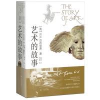 艺术的故事 西方艺术史名作 贡布里希爵士经典大众艺术阅读精品图书