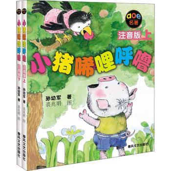 aoe系列•小猪唏哩呼噜 注音版(2册)(注音版)
