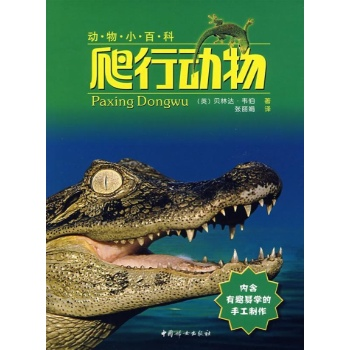 爬行动物/动物百科