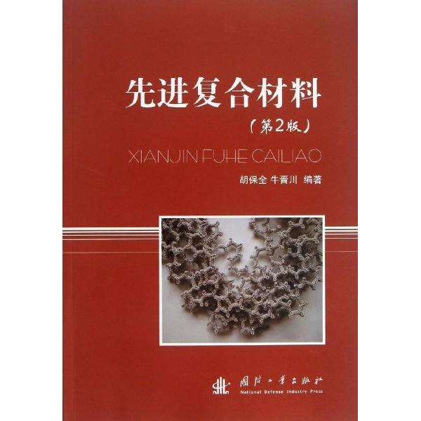 先进复合材料-胡保全 -一般工业技术-文轩网