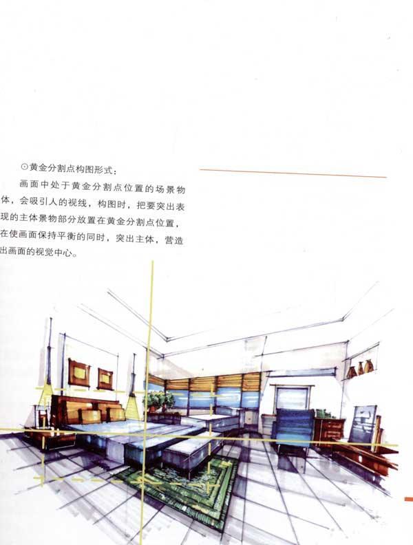室内设计手绘表现教程