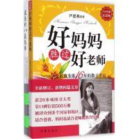 尹建莉作品套装2册(好妈妈胜过好老师(纪念版)+最美的教育最简单)