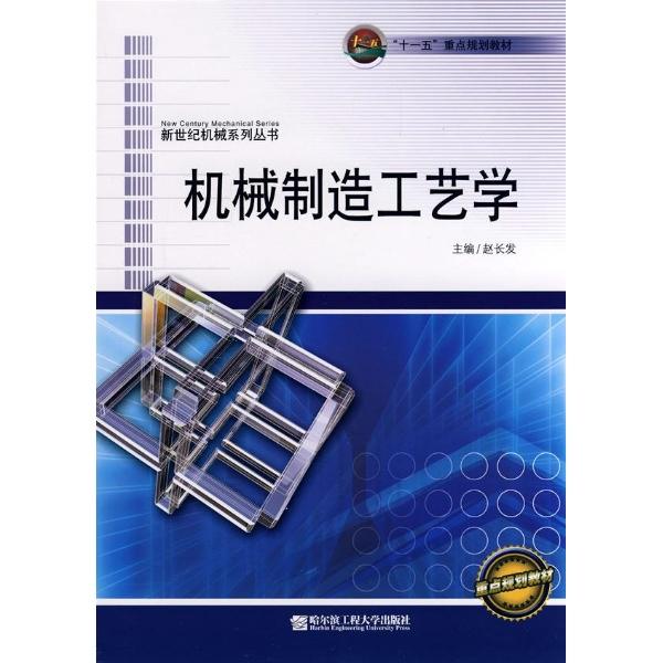 机械制造工艺学-赵长发