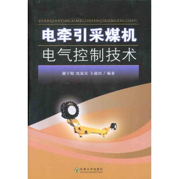 电牵引采煤机电气控制技术