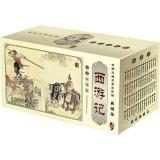 中国古典名著连环画系列:典藏版(西游记)