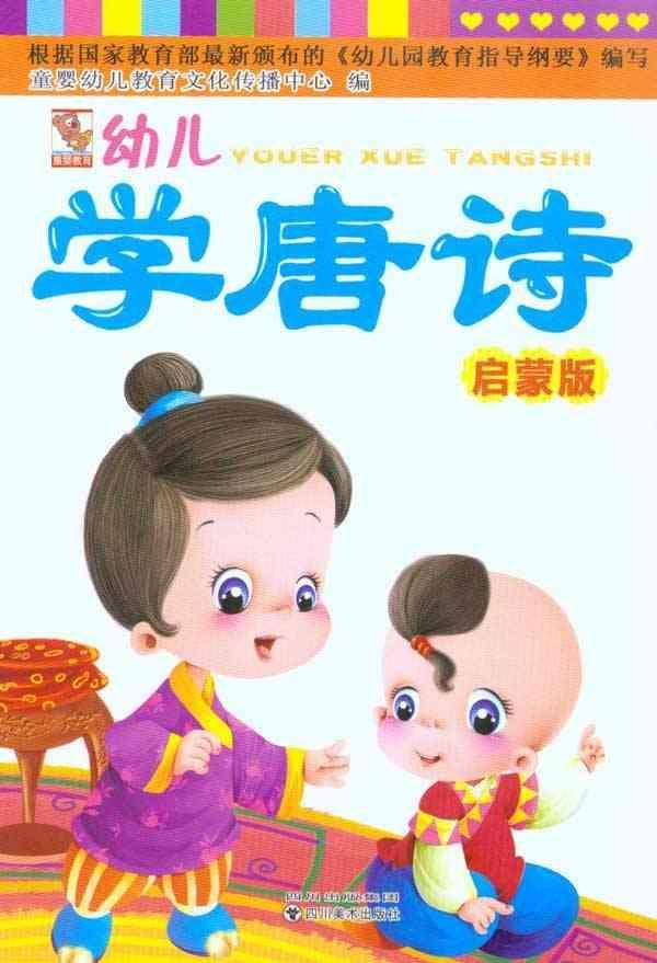 幼儿学唐诗1(vcd)