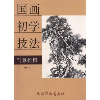 国画初学技法:写意松树