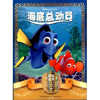 海底总动员/国际金奖迪士尼电影故事