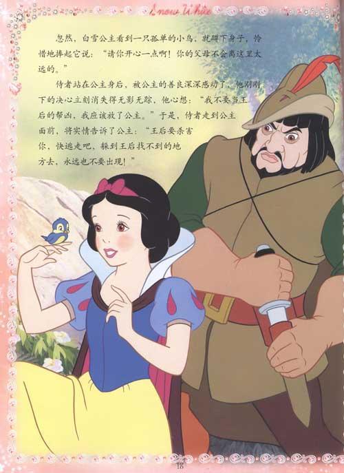 白雪公主只好逃离王宫.在森林里,她得到七个小矮人和小动物们的帮助.