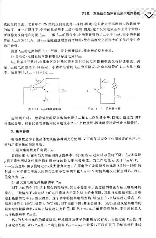 6.4组合放大电路与复合管放大电路 2.