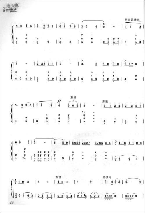 回忆的歌声-经典华语歌曲改编的简谱钢琴曲图片