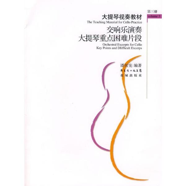 大提琴视奏3-潘民宪-器乐-文轩网