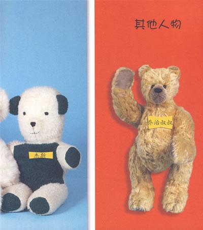 泰迪熊版·我的第一次 :泰迪熊版/我的第一次/第一次坐飞机(全彩)