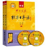 新版中日交流标准日本语初级(第2版)