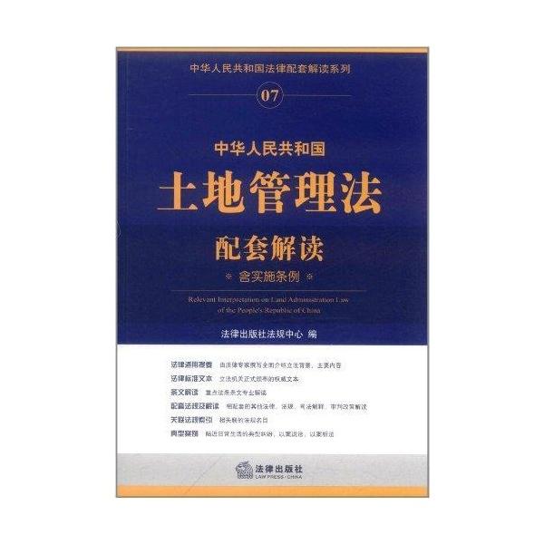 中华人民共和国土地管理法配套