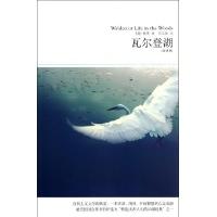 瓦尔登湖(全译本)/文学文库015