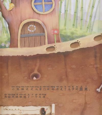蜂蜜蛋糕树:测量/魔法数学故事屋 铁皮人美术