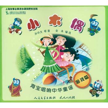 小木偶/海宝唱响中华童谣-孙华文 等;金本-儿童文学
