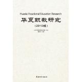 华夏职教研究(2010卷)