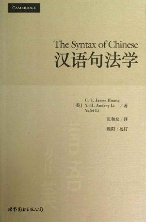 现代汉语生成语法/何元建 书籍 商城 正版 文轩网 语言