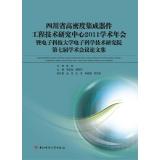 电子科技大学电子科学技术研究院第六届学术会议论文集