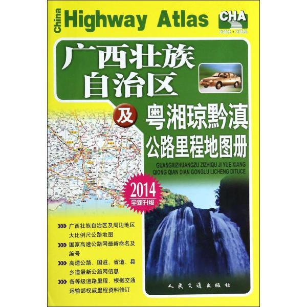 广西壮族自治区及粤湘琼黔滇公路里程地图册 2014(2014)(2014全新升级