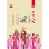 京津大戏:北京与天津戏曲艺术