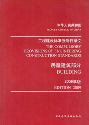 建筑施工强制性标准_建筑工程施工技术标准与工程质量验收规范及强