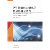 PFI氢燃料内燃机的燃烧机理及特性