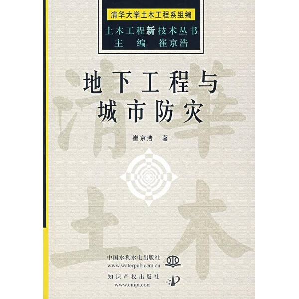 清华大学土木工程