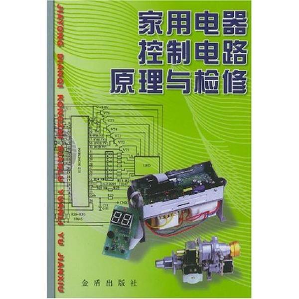 家用电器控制电路原理与检修