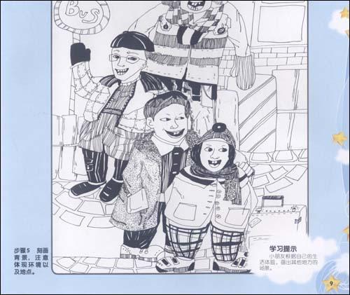 小学生作文书封面设计手绘笔画