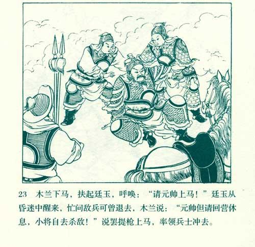 木兰从军-王叔晖 绘画-少儿-文轩网