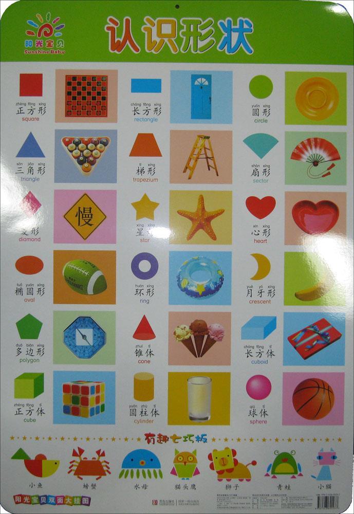 少儿 幼儿园教材  目录 《阳光宝贝双面大挂图 认识颜色 认识形状》