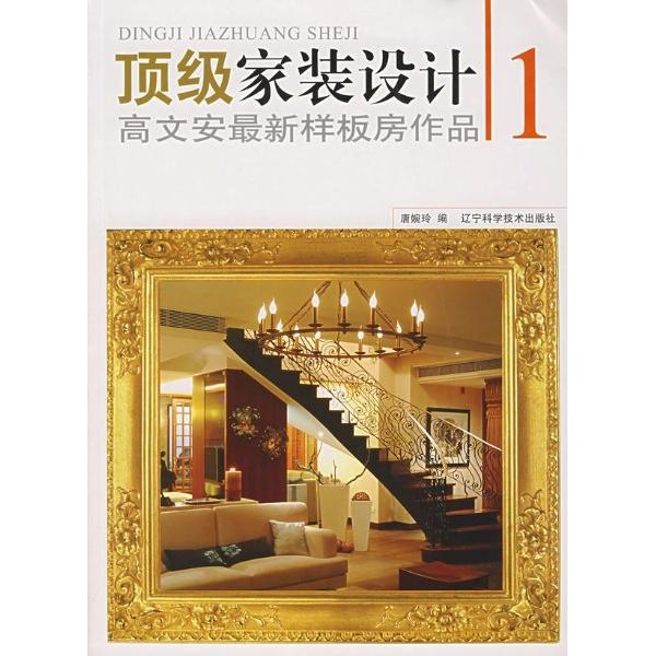 顶级家装设计--高文安最新样板房作品1-唐婉玲