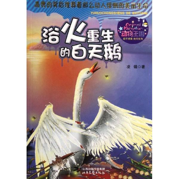 动物王国:浴火重生的白天鹅-凌镱-少儿-文轩网