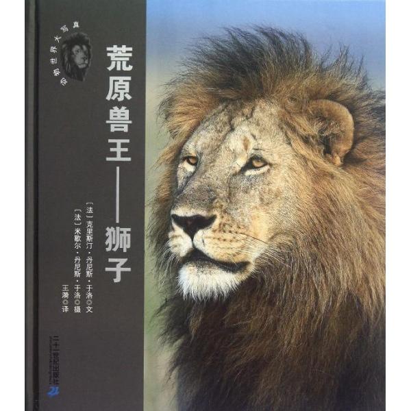 动物世界大写真:荒原兽王:狮子-(法)于洛-少儿-文轩