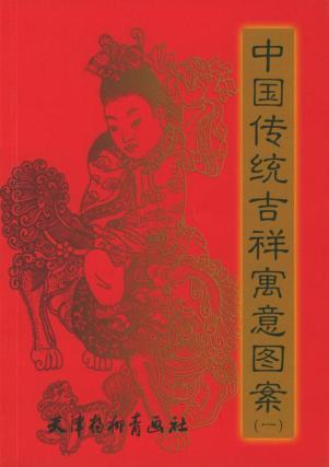 中国传统吉祥寓意图案1(2版)
