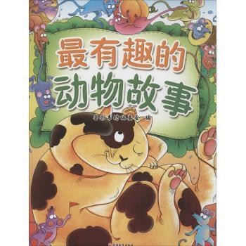 最有趣的动物故事-墨彩书坊编委会-儿童文学-文轩网