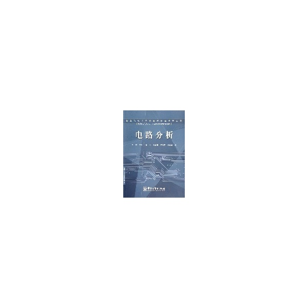 电路分析//信息与电子学科百本精品教材工程-刘健