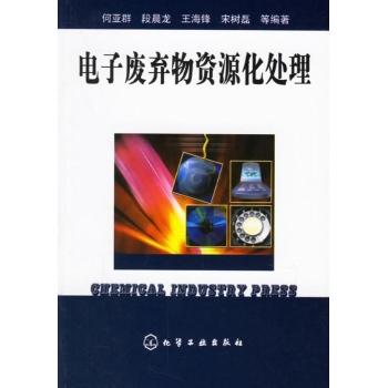 电子废弃物资源化处理-何亚群-环境科学-文轩网