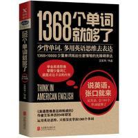 1368个单词就够了(新版)/王乐平