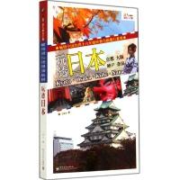 玩透日本:京都 大阪 神户 奈良(最新版)