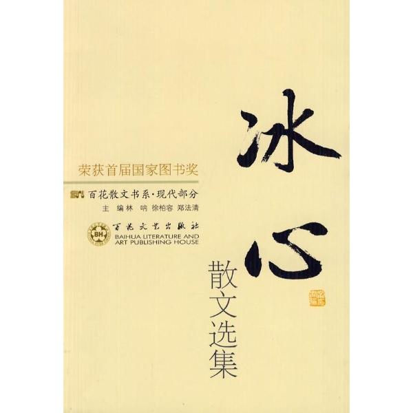 冰心散文选集-刘家鸣-作品集