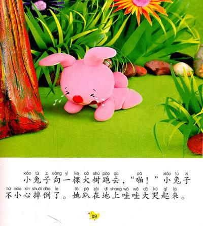小动物的彩泥制作过程