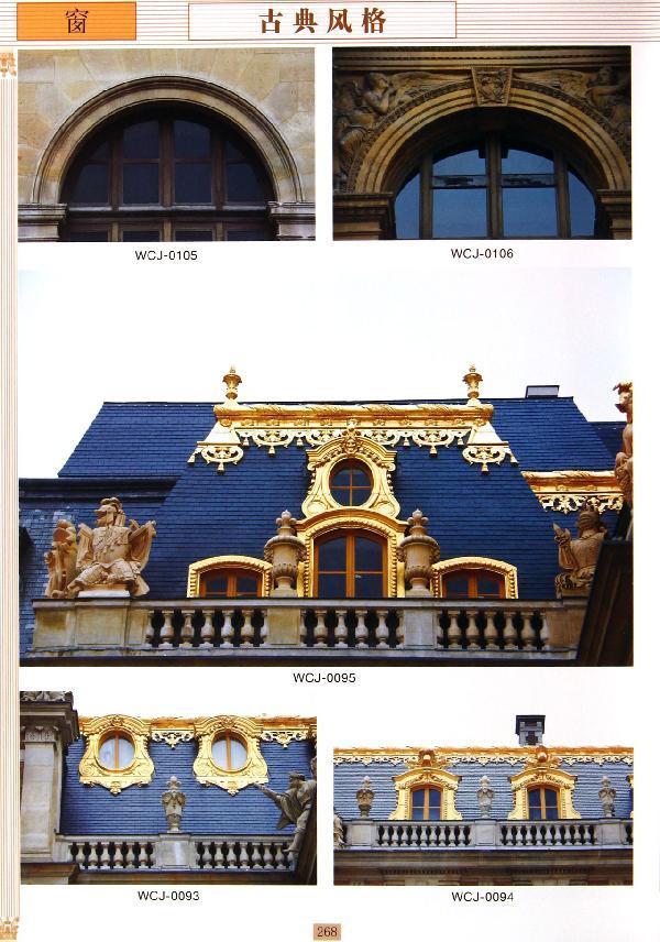 欧式建筑素材(1)门,窗