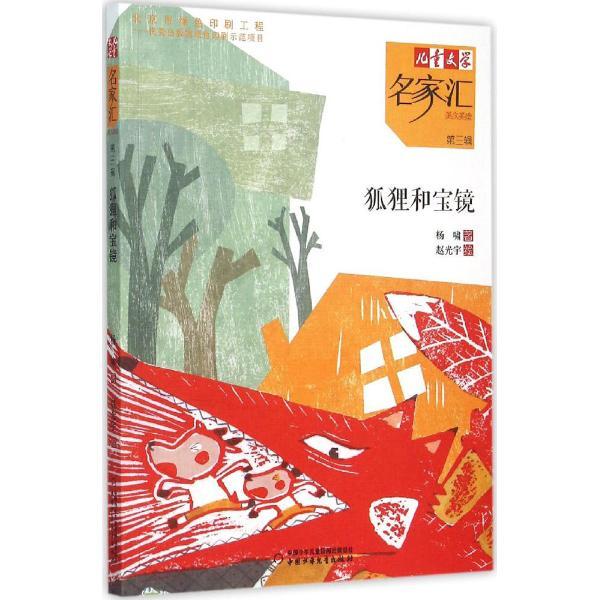 狐狸现代小说封面素材