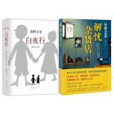 东野圭吾畅销经典:解忧杂货店+白夜行(全新精装典藏版) (2册)