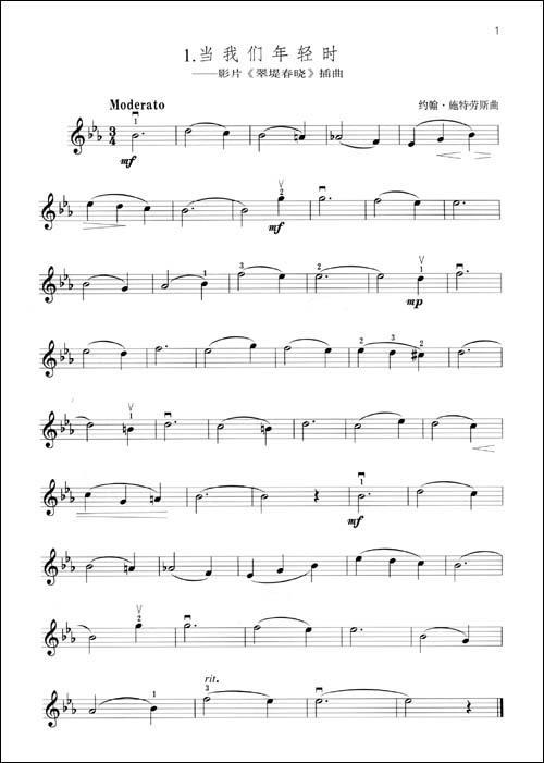 骊歌吉他谱简单版