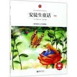 朝华童文馆•安徒生童话